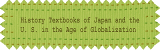 History Textbooks of Japan and the United States in the Age of Globalization
